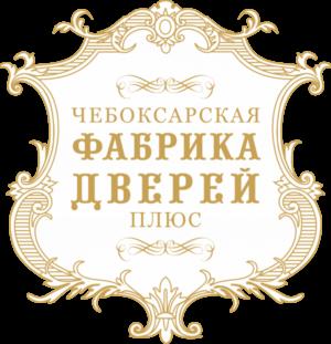 """""""Чебоксарская фабрика дверей плюс"""""""