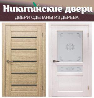 """""""НИКИТИНСКИЕ ДВЕРИ"""" ПВХ"""