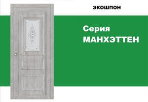 Серия МАНХЭТТЕН