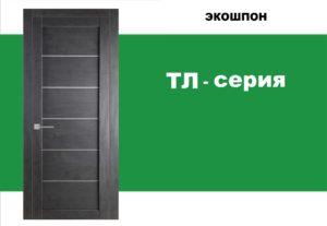 ТЛ-Серия